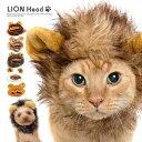 ペットかつら 帽子 ライオン 犬 猫 かつら 変身 可愛い 安い 着ぐるみ ペット 着せ替え コスプレ ウィッグ ねこ たてがみ ライオン ペット ペットかつら...