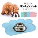 【P5%還元】ランチョンマット マット ペット用食器 シリコン ペット用品 ペットランチョンマット 滑り止め 犬 猫 ネ…