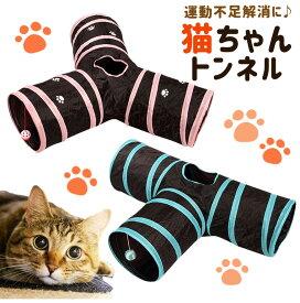 猫 おもちゃ トンネル 猫トンネル ボール かしゃかしゃ ペット ペット用品 トンネル ネコ 犬 いぬ 猫 おもちゃ かわいい 人気 新作 送料無料 ファッション おしゃれ 8U66
