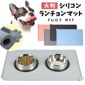 ペット用品 ペット 犬 ワンちゃん ランチョンマット シリコン 便利 かわいい 人気 新作 送料無料 ファッション おしゃれ 8V16