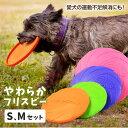フリスビー 犬 おもちゃ ペット 柔らかい カラフル 噛むおもちゃ 投げる 円盤 柔らかい 滑り止め 遊び ストレス解消 …
