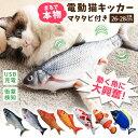 猫 おもちゃ キッカー 蹴りぐるみ 電動 魚 おさかな リアル ペットおもちゃ 動く けりぐるみ ペット用 猫キッカー ま…