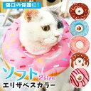 エリザベスカラー ソフト 猫 柔らかい ふわふわ かわいい 術後ウェア 傷口保護 ドーナツ 小動物 ペット 首輪 新品 人…