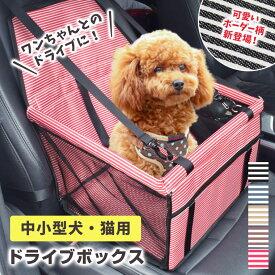 ドライブボックス 小型犬 犬 犬用 中型犬 たためる ペット ドライブ お出かけ 車 シート ドライブベッド ケース アウトドア カーシート ペット用品 コンパクト 折り畳み 座席 旅行 安全 持ち運び 猫 お散歩 ボックス 8x59