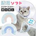 エリザベスカラー 柔らかい 軽い 軽量 透明 視界良好 ソフト 猫 透明 軽い 術後ウェア 傷口保護 ペット 首輪 送料無料…