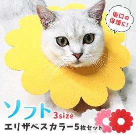 エリザベスカラー ソフト 猫 柔らかい お花 かわいい 術後ウェア 傷口保護 サイズ調節 フェルト 小動物 ペット 首輪 人気 新作 送料無料 ファッション おしゃれ 8Z47