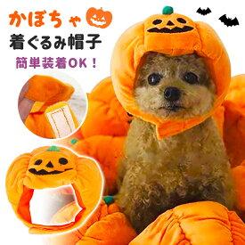 ペット 帽子 着ぐるみ ドッグウェア かぼちゃ ハロウィン 猫 かわいい ペット用 犬猫用 ペット用品 被り物 ウィッグ キャップ コスプレ 小型犬 インスタ映え 犬用 猫用 送料無料 ファッション おしゃれ 9D30