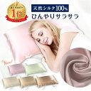 【即納】当店限定カラー多数! 枕カバー 冷感 43×63 50×70 シルク シルク100% 乾燥対策 保湿 美容 ブラック ゴール…