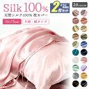 【即納】当店限定カラー多数! 枕カバー 冷感 43×63 50×70 シルク 美肌 肌ケア 乾燥 保温 乾燥対策 保湿 シルク100%…