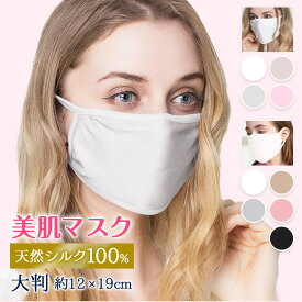 マスク シルク シルク100% 乾燥対策 保湿 苦しくない 通気性 肌に優しい シルク 柔らかい 防寒対策 シルバー ホワイト ベージュ ライトピンク シンプル かわいい 人気 新作 送料無料 ファッション おしゃれ 8U90