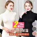 【二個セット】シルク インナー 乾燥対策 保湿 タートルネック 暖かい シルクインナー 肌着 レディース シルク下着 保温 敏感肌 肌にやさしい ブラック ホワイト セクシー ベージュ ファッション