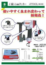 【あす楽対応商品】【送料無料】JITOOL製 エアタッカーJ422JB