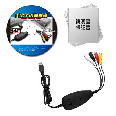 AREA SD-USB2CUP-L2 美男子の捕獲術エントリーV2