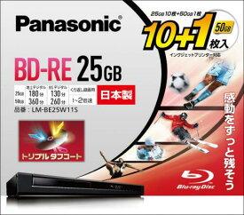 パナソニック LM-BE25W11S 録画用2倍速ブルーレイディスク(書換型) 25GB10枚+50GB1枚パック