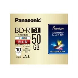 パナソニック LM-BR50LP10 BD-R DL 録画用4倍速ブルーレイディスク 片面2層50GB(追記型) 10枚パック