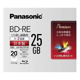 パナソニック LM-BE25P20 BD-RE 録画用2倍速ブルーレイディスク 片面1層25GB(書換型) 20枚パック