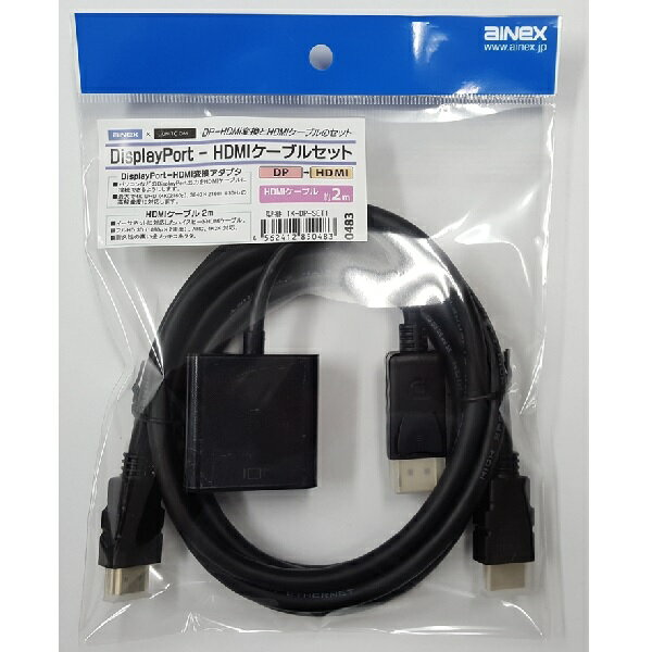 アイネックス TK-DP-SET1 DisplayPort→HDMI変換+HDMIケーブルセット AMC-DPHD・AMC-HD20V20