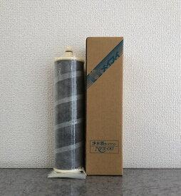 [新品] メイスイ業務用浄水器 NFX-OG2用 カートリッジ