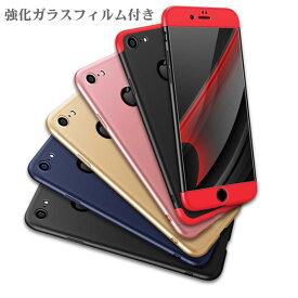 【メール便送料無料】スマホケース iPhoneX iPhone8/8plus iPhone7 iPhone6/6S用 iPhone10 アイフォン8 アイフォン7 アイフォン10 アイフォン6/6 薄型軽量 3in1 フルカバー 強化ガラス液晶保護フィルム付き ch-14-ip 【あす楽対応】