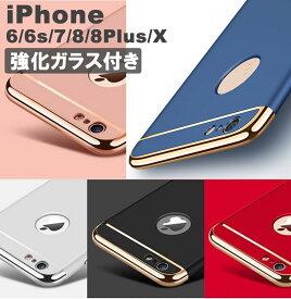 【メール便送料無料】スマホケース iPhoneX iPhone8/8plus iPhone7 iPhone6/6S用 iPhone10 アイフォン8 アイフォン7 アイフォン10 アイフォン6/6 薄型軽量 3in1 フルカバー 強化ガラス液晶保護フィルム付き ch-15-ip 【あす楽対応】
