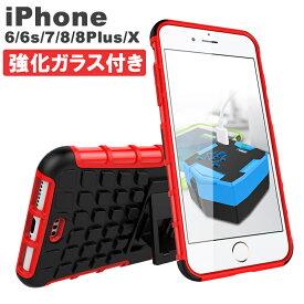 【メール便送料無料】スマホケース iPhoneX iPhone8/8plus iPhone7 iPhone6/6S用 iPhone10 アイフォン8 アイフォン7 アイフォン10 アイフォン6/6 対衝撃グリップ タフ 二重構造 スタンド 強化ガラス液晶保護フィルム付き ch-27-ip 【あす楽対応】