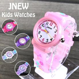 JNEW KIDS/キッズウォッチ 男の子 女の子 子供用のプレゼントに! 蝶々 可愛い/カワイイ、キュートな3Dキャラクターウォッチ 生活防水 ラバーベルトの腕時計