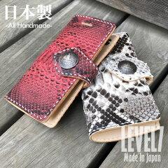 【日本製/MADEINJAPAN】iPhoneX/iPhoneXS/iPhone8/iPhone7/iPhone6S/iPhone6ケースアイフォンXS/アイフォンX/アイフォン8/アイフォン7手帳型ケース本革/レザーハンドメイドバックカットダイヤモンドパイソンナチュラルIP-B-BDPYLEVEL7