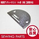 家庭用アンティークミシン HA用 針板 工業用針対応 改造 特殊加工パーツ/部品