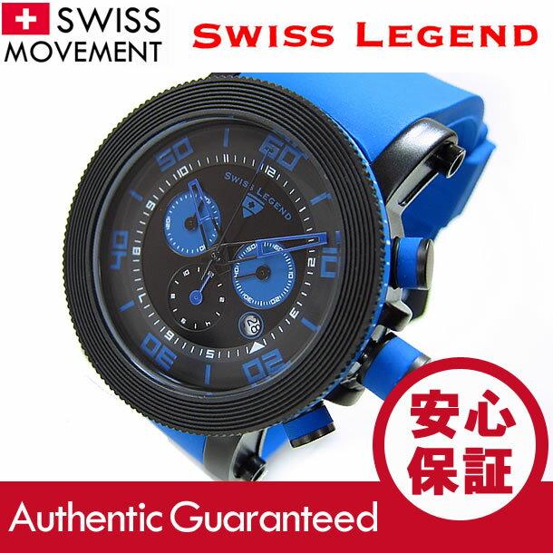 SWISS LEGEND(スイスレジェンド) 30465-BB-01-BLAS Cyclone/サイクロン クロノグラフ ブラック×ブルー ラバーベルト ダイバーズスタイル メンズウォッチ 腕時計【あす楽対応】