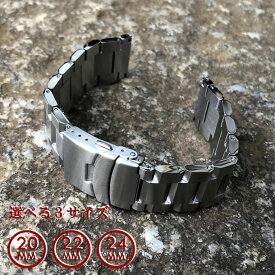 【ステンレスベルト 20MM/22MM se001 】 T2N Strap/T2Nストラップ T2N-SE001 3LINK/3連 ブラッシュ/つや消し セーフティ付きDバックル ステンレスブレスレット/バンド シルバー 替えベルト 腕時計用