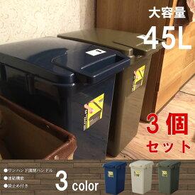 【3個セット】 ゴミ箱 分別式 ワンハンドペール 45 L W34.1×D45×H57.5cm ( 送料無料 日本製 )