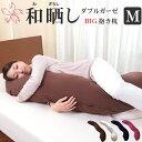 大きい 抱き枕 和晒し ダブルガーゼ BIG 抱き枕 2点セット ( 抱き枕本体+専用カバー1枚 ) 125×60×27 cm 綿100% 日…