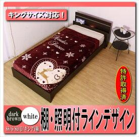 棚 照明付ラインデザインベッド セミシングル 二つ折りボンネルコイルスプリングマットレス付 マット付 ライト SS ブラウン ホワイト ダークブラウン ベット マットレスセット Brown white DarkBrown 茶 白 BR WH DBR セミシングルサイズ bed