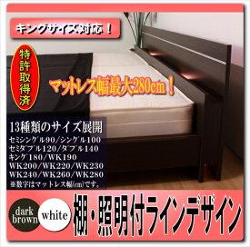 棚 照明付ラインデザインベッド ワイドキング190 ボンネルコイルスプリングマットレス付 マット付 ライト ブラウン ホワイト ダークブラウン ベット マットレスセット WK190 Brown white DarkBrown 茶 白 BR WH DBR bed 寝台