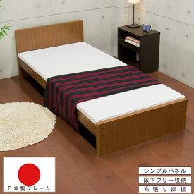 【 マットレスセット 】 選べる収納スタイル シングルパネルベッド Aタイプ(スタンダード) セミシングル SS ブラウン ベット Brown 茶 BR セミシングルサイズ semi single bed 寝台 一人暮らし おすすめ