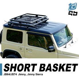 ジムニー jb64 ルーフキャリア ルーフラック jb74 シエラ カスタム パーツ 軽量 GBオリジナル アルミ製 防錆 風切音 軽減 ブラック ショートサイズ