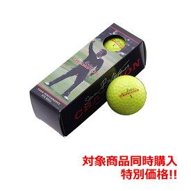 対象商品同時購入特典!MD ゴルフ セベ チャンピオン ボール イエロー スリーブ【あす楽】