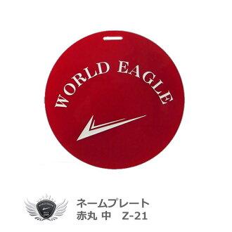 世界鷹名牌紅圓的可以選擇的Z-20可以選擇
