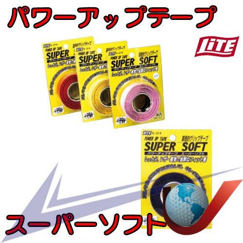 パワーアップテープ スーパーソフト 【G-314】【ライト】【開店セール1212】【あす楽】