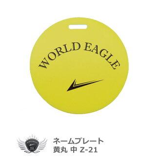 世界鷹名牌黄色圓的可以選擇的Z-21可以選擇