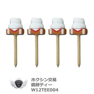 鏡餅ティー4本セット W12TEE004