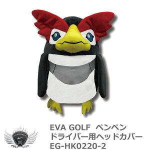 EVA GOLF EVA GOLF ペンペン ドライバー用ヘッドカバー EG-HK0220-2