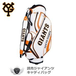 プロ野球 NPB!読売ジャイアンツ 9型キャディバッグ ホワイトxオレンジ YGCB-0510