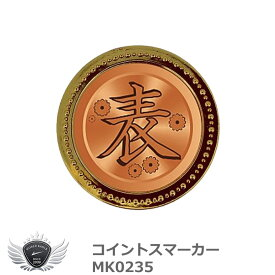 コイントスマーカー MK0235 メール便選択可能