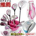 華やかに☆WE-FL-01+G510 レディース13点ゴルフクラブセット