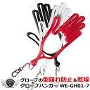 ワールドイーグル オシャレで便利なグローブハンガー レッド/ブラック/ホワイト【あす楽】