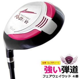 左用(レフティー)ゴルフ レディース フェアウェイウッド ランキング上位の井戸木プロ推薦FLクラブシリーズ 人気のピンク色 WORLD EAGLE 特に初心者の方におすすめ