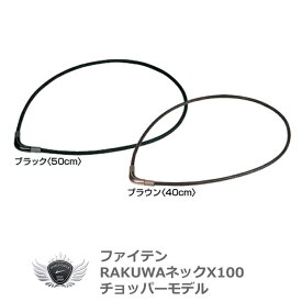 ファイテン RAKUWAネックX100 チョッパーモデル