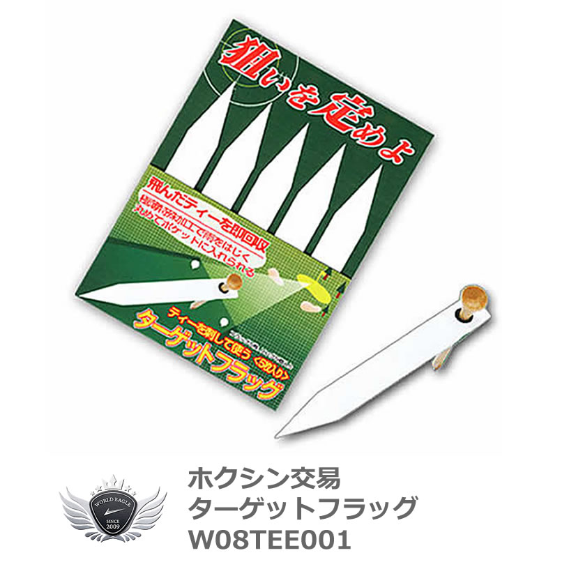 【500円ポッキリ】ターゲットフラッグ W08TEE001 【メール便で送料無料】