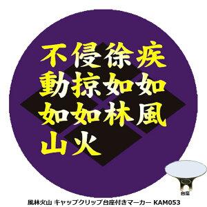 風林火山 キャップクリップ台座付きマーカー KAM053